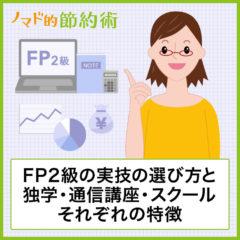 FP2級の実技の選び方と独学・通信講座・スクールを使うそれぞれのメリットデメリット
