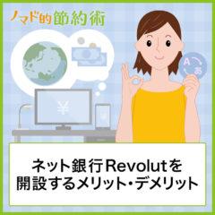 日本語で利用できるネット銀行Revolut(レボリュート)を開設するメリットとデメリット