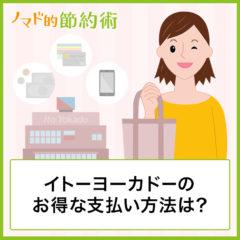 イトーヨーカドーのお得な支払い方法は?nanaco・クレジットカード・商品券を使ってお得に払う方法まとめ