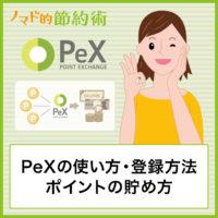PeXの使い方を徹底解説!ポイントの貯め方とお得な交換先・登録方法のまとめ