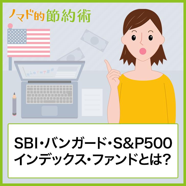 バンガード s&p500 sbi