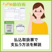 払込取扱票で支払う方法を写真つきで解説!ゆうちょ銀行ATMだと手数料が50円安くなる