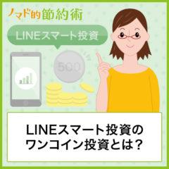 LINEスマート投資のワンコイン投資とは?特徴やメリット・デメリット、手数料、他のロボアドバイザーとの比較について解説