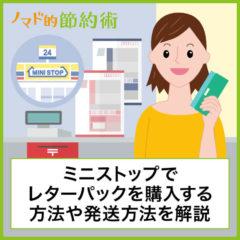 ミニストップでレターパックを購入する方法や発送の仕方を解説。WAONでの購入でWAONポイントは貯まる?