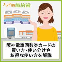 阪神電車回数券カードの買い方・3種類の使い分けや乗り越しなどでのお得な使い方を鉄道マニアが解説
