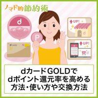 dカード GOLDでdポイント還元率を高める方法・使い方や交換のやり方まとめ