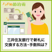 三井住友銀行で新札両替して交換する方法・手数料を解説。ATMと窓口でのやり方を紹介
