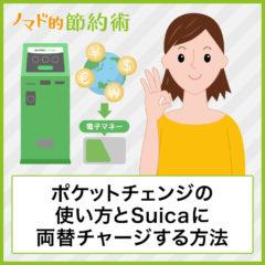 ポケットチェンジの使い方とSuicaに両替チャージする方法を画像付きで詳しく紹介します