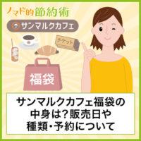 【ネタバレあり】サンマルクカフェ福袋の中身は?販売日や種類・予約について。ドリンクチケットがいつまで使えるかも紹介しています