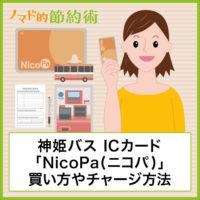 神姫バス「NicoPa (ニコパ)」は最大30%もお得!500円のデポジットを無料にする買い方やチャージ方法まとめ