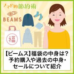 ビームス(BEAMS)福袋2021年の中身は?予約購入や過去の中身、年末年始セールについて紹介