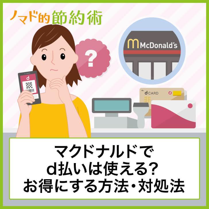D 払い やり方 メルカリ 【手数料に注意】d払いはメルカリで使える【クレジットカードが最もお得】 |