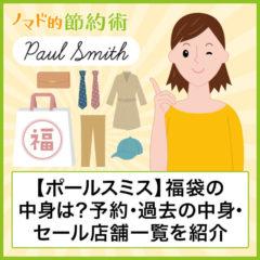 【ネタバレあり】ポールスミス(Paul Smith)福袋2020年の中身は?予約や過去の中身、セール店舗一覧を紹介
