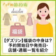 【ネタバレあり】ダズリン(dazzlin)福袋2021年の中身は?予約開始日や発売日、店舗・ネット通販一覧について紹介