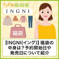 【ネタバレあり】INGNI(イング)福袋2021年の中身は?予約開始日や発売日、店舗一覧や福袋優待券の配布について紹介