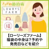 ローリーズファーム(LOWRYS FARM)福袋2021年の中身は?予約や発売日、店舗やネット通販について紹介