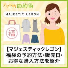 マジェスティックレゴン(MAJESTIC LEGON)福袋2021年の中身は?予約方法や販売日、楽天やAmazonでお得に購入する方法を紹介