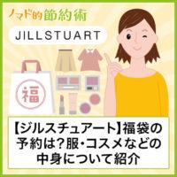 【ネタバレあり】ジルスチュアート(JILLSTUART)福袋2020年の予約は?服やコスメなど5種類の中身について紹介