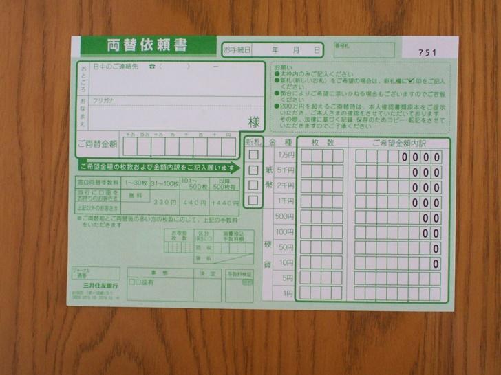 三井 住友 銀行 両替 手数料
