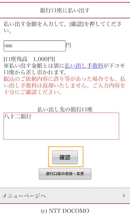 d払いアプリから出金する方法・振込手数料・払い出し金額が反映される ...