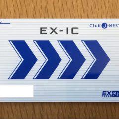 エクスプレス予約の「EX-IC」とは?「EX-ICカード」が申し込めるクレジットカードや申し込み方法・「プラスEX会員」との違いを紹介