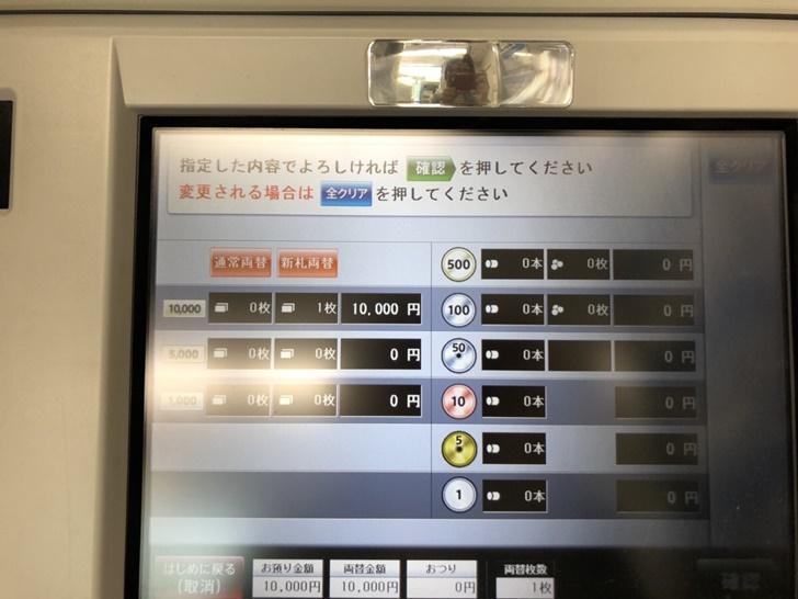 銀行 三井 窓口 住友 三井住友銀行の窓口出金について急な用件により500万円を出金したいと考