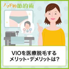 VIOを医療脱毛するメリット・デメリットとは?実際に脱毛体験した効果や体験談まとめ