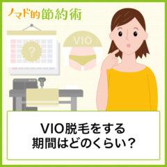 VIO脱毛は何ヶ月おき間隔で施術する?完了するまでの期間を解説!