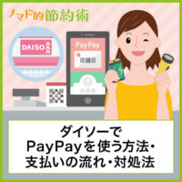 ダイソーでPayPayを使う方法・支払いの流れ・使えないときの対処法まとめ