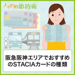 STACIAカードの種類一覧から阪急阪神エリア在住のおすすめを厳選!ポイントの貯め方や割引になる使い方も解説