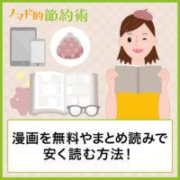 漫画を安く読む5つの方法!無料でマンガを読む方法やまとめ読みする方法も徹底解説