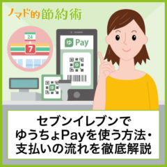 セブンイレブンでゆうちょPayを使う方法・支払いの流れについて画像付きで徹底解説