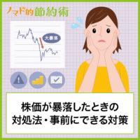 株価が暴落したときの対処方法と事前にできる対策、やってはいけないことについて解説