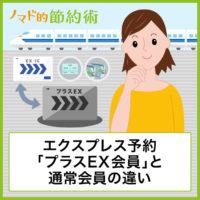 エクスプレス予約「プラスEX会員」と通常の違い・使えるクレジットカードの一覧を鉄道マニアが解説