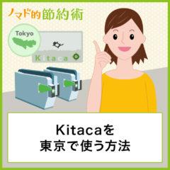 Kitacaを東京で使う方法・JRや東京メトロの改札の通り方とチャージのやり方を動画つきで解説