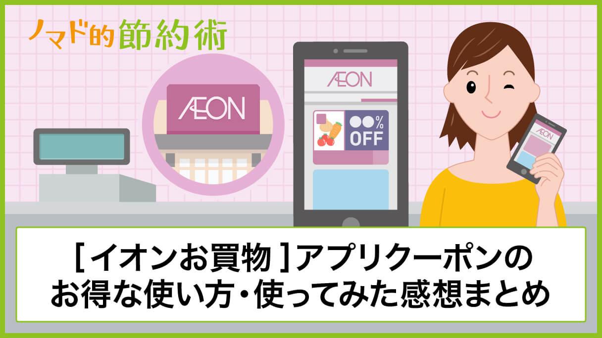 使い方 アプリ イオン 買物 お クーポン