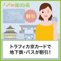 トラフィカ京カードで地下鉄・バスが10%割引!金券ショップで安く購入する方法と使い方を解説