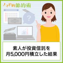 月5,000円の投資信託積立を1年7ヶ月やってみたリアルな体験談