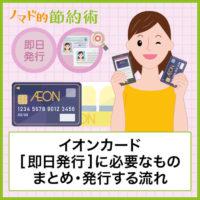 イオンカード即日発行に必要なものまとめ。カード店頭受取りサービスで即時発行する流れ