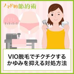 VIO脱毛でチクチクしてかゆい!かゆみを抑える5つの対処方法