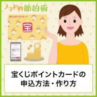 宝くじポイントカードの申込方法・作り方を画像付きで紹介