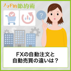 FXの自動注文と自動売買の違いは?自動売買ツールのあるFX業者も紹介【パンダでもできるFX #6】
