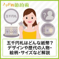 五千円札はどんな紙幣?いつデザインが変わるかや歴代の肖像画の人物・絵柄・サイズなどについて徹底解説