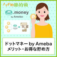 ドットマネーby Amebaのメリット・お得な貯め方・おすすめの交換先を紹介