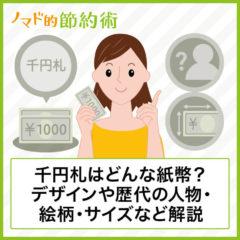千円札はどんな紙幣?いつデザインが変わるかや歴代の肖像画の人物・絵柄・サイズなどについて徹底解説