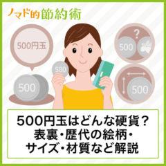 500円玉はどんな硬貨?いつ変わるかや表裏はどっちか・歴代の絵柄・サイズ・材質などについて徹底解説