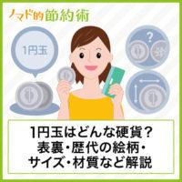 1円玉はどんな硬貨?いつ変わるかや表裏はどっちか・歴代の絵柄・サイズ・材質などについて徹底解説