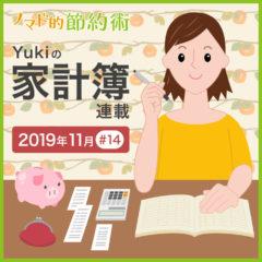 旅行に行った月の支出はどのくらい増えた?2019年11月の家計簿公開!【Yukiの家計簿連載 #14】