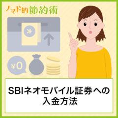 SBIネオモバイル証券への入金方法と手数料無料にして時間短縮するコツを解説