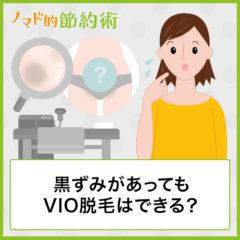 黒ずみがあってもVIO脱毛はできる?黒ずむ原因と改善方法